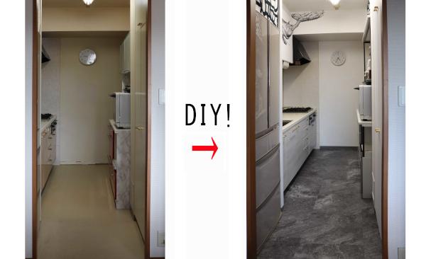 DIY キッチン リフォーム 床 フロアタイル